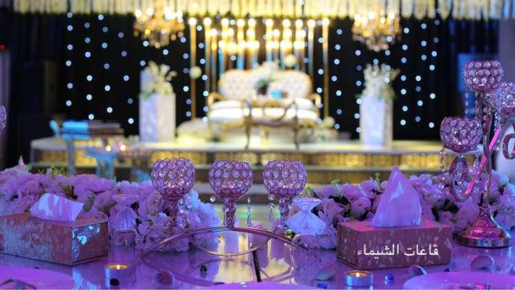 Al Shaimaa Hall for Celebrations