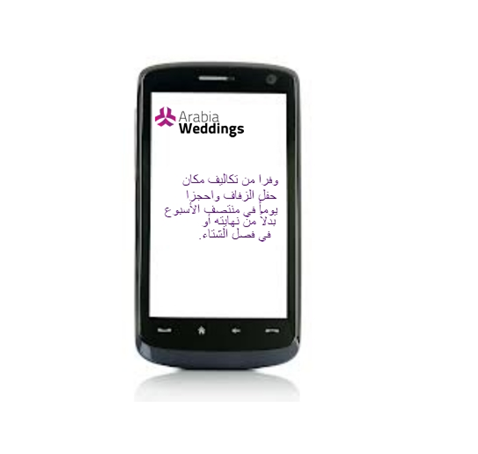 Arabia Weddings Launches New SMS Service