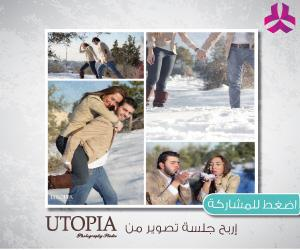 Arabia Weddings Launches Photo Shoot Session Contest from Utopia Studio