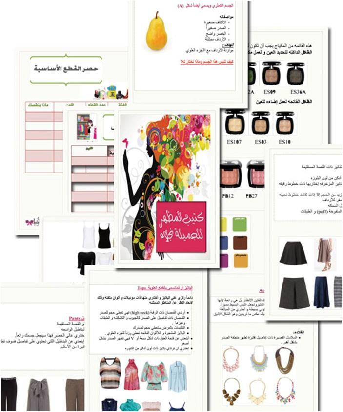 A Chit Chat with Arabia Weddings: Jinan of Jinan Lines